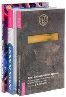Идущие по пустыне: Время. Йога: путешествия во времени. Книга о путешествии во времени (комплект из 3-х книг)