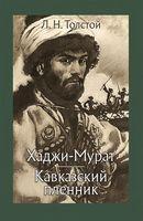 Хаджи-Мурат. Кавказский пленник
