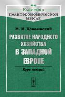 Развитие народного хозяйства в Западной Европе (м)