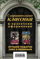 Очаровательная классика (комплект из 2-х книг)