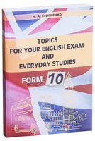 Topics for your English exam and everyday studies. Form 10. Подготовка к экзамену по английскому языку