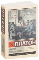 Диалоги. Апология Сократа (м)