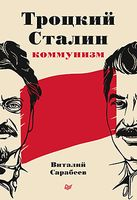 Троцкий, Сталин, коммунизм