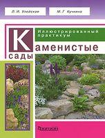 Каменистые сады. Иллюстрированный практикум