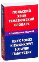 Польский язык. Тематический словарь. Компактное издание