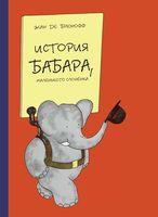 История Бабара, маленького слонёнка