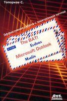 The BAT!, Microsoft Outlook, Marlin, Eudora. Эффективная работа с электронной почтой
