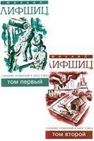 Собрание сочинений (в двух томах)