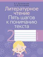 Литературное чтение. Пять шагов к пониманию текста. 2 класс