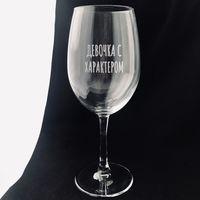 "Бокал для вина ""Девочка с характером"" (615 мл)"