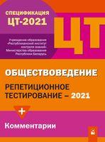 Централизованное тестирование - 2021. Обществоведение. Репетиционное тестирование
