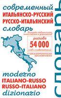 Современный итальянско-русский и русско-итальянский словарь