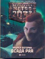 Метро 2033. Осада рая