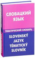 Словацкий язык. Тематический словарь