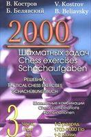 2000 шахматных задач. Часть 3. Шахматные комбинации. Решебник