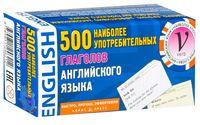 500 наиболее употребимых глаголов английского языка