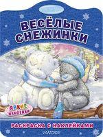 Me to You. Веселые снежинки