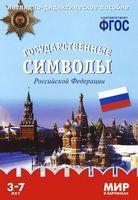 Государственные символы Российской Федерации. Наглядно-дидактическое пособие. Для детей 3-7 лет