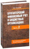 Бухгалтерский финансовый учет в бюджетных организациях. В 2-х частях. Часть 2