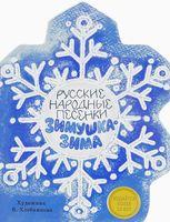 Русские народные песенки. Зимушка-зима