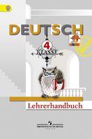 Немецкий язык. 4 класс. Книга учителя