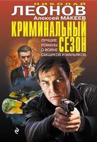 Криминальный сезон (комплект из 4-х книг)