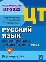 Централизованное тестирование - 2021. Русский язык. Репетиционное тестирование