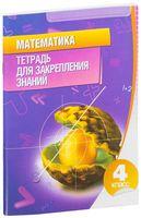 Математика. Тетрадь для закрепления знаний. 4 класс