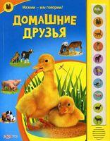 Домашние друзья. Книжка-игрушка