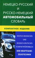 Немецко-русский и русско-немецкий автомобильный словарь