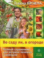 Во саду ли, в огороде. Полный справочник для разумно ленивых садоводов
