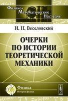 Очерки по истории теоретической механики