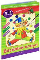 Веселый клоун. Творческие задания для самых маленьких