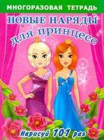 Новые наряды для принцесс