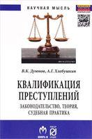 Квалификация преступлений. Законодательство, теория, судебная практика