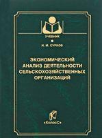 Экономический анализ деятельности сельскохозяйственных организаций