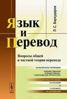 Язык и перевод. Вопросы общей и частной теории перевода (м)