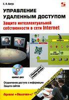 Управление удаленным доступом. Защита интеллектуальной собственности в сети Internet (+ CD)
