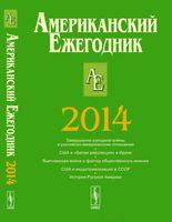 Американский ежегодник 2014 (м)