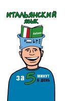 Итальянский язык за 5 минут в день