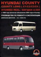 Hyundai County / County Long (C1/C2/C3/C4) с 1998 г. (включая обновление 2004 г. e-County). Руководство по ремонту и эксплуатации