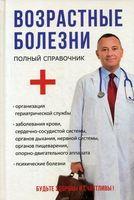 Возрастные болезни. Полный справочник