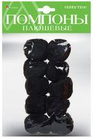Помпоны плюшевые (10 шт.; 50 мм; черные)