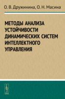 Методы анализа устойчивости динамических систем интеллектного управления (м)