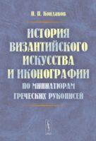 История византийского искусства и иконографии по миниатюрам греческих рукописей