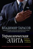 Управленческая элита. Как мы ее отбираем и готовим. История и технологии Таллиннской школы менеджеров