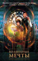 Волшебные мечты (комплект из 4-х книг)