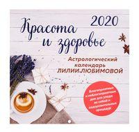 """Календарь настенный перекидной на 2020 год """"Красота и здоровье"""" (30х30 см)"""