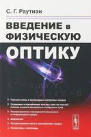 Введение в физическую оптику