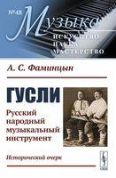 Гусли. Русский народный музыкальный инструмент. Исторический очерк (м)
